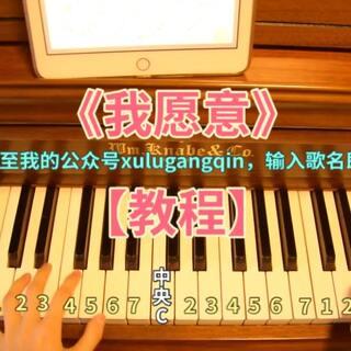 🎵《我愿意》教程#一人一句王菲##我愿意#🌹曲谱已上传至我的公众号xulugangqin,输入歌名即可自动发送...