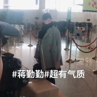 #明星机场秀##蒋勤勤#超有气质!