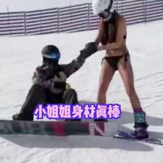 #解锁冬奥冷姿势##单板滑雪##运动#小姐姐身材真棒,技术一流!不知道滑完后是否感冒!我要去照顾她!