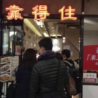 """#香港美食##粥##美食# 回港第一餐是吃粥哈哈哈!是一家很靠譜的""""靠得住""""粥面店。这里有名的是用鱼汤熬粥,非常美味😋"""