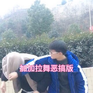 #加加啦啦舞##精选##长腿帮#终于回归了,今天和我弟@苏晨🍞 来个恶搞舞,一场舞蹈引发的血案快来围观吧