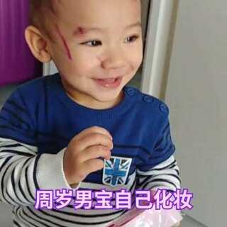 拿了姐姐的化妆品:宝宝自己给自己化妆, 还不让妈妈靠近生怕抢了他的化妆品, 明天就15个月整了😁https://weidian.com/s/242489387?wfr=c&ifr=shopdetail #热门##混血宝宝##化妆#