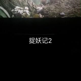 ✨✨#捉妖记2#😘