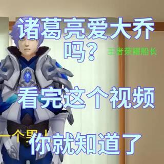 #王者荣耀##游戏##搞笑#喜欢视频的记得点赞和关注船长,想跟船长一起玩游戏的,加qq群:5804865