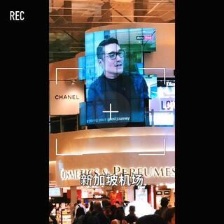 新加坡机场看到自己#胡兵##胡兵全球go#