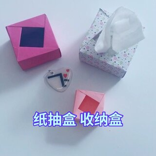 纸抽盒折纸 收纳盒折纸教程 #折纸##宝宝##手工折纸#@美拍小助手 @玩转美拍