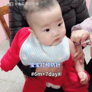 6个月打预防针😃#宝宝##宝宝打预防针##宝贝成长日记#