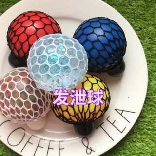 #发泄球##每日打卡##我要上热门@美拍小助手#买了好几个发泄球,你们喜欢哪个?