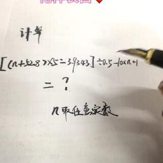 数学题照样可以表白 #创意表白##我要上热门@美拍小助手#