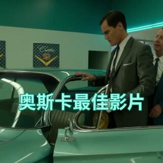 #奥斯卡# 第90届奥斯卡最佳影片《水形物语》植入CADILLAC汽车广告 #汽车##广告#