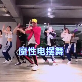 #电摆舞#这歌太魔性了,全程憋笑???? hhhhhh@杨豆豆Smile @辛德瑞拉熊熊熊