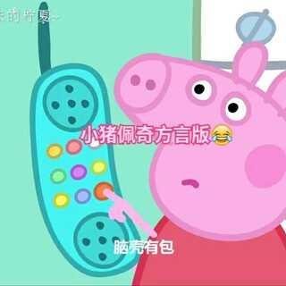 #小猪佩奇方言版##塑料姐妹花#