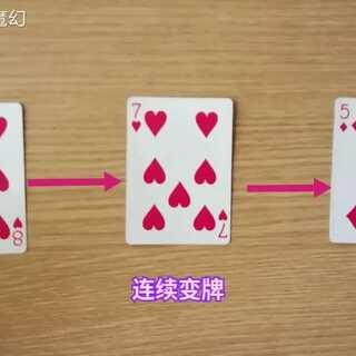 WOW神乎其技!扑克牌三变魔术教学,原来那么简单!良心魔术教学!学会的记得双击评论支持一下哦!#我要上热门##美拍小魔术##撩妹#