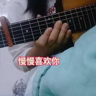 我只会这几句嘻嘻#音乐##吉他弹唱##慢慢喜欢你#
