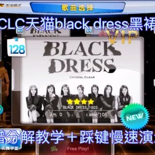 #舞蹈##clc - black dress##跳舞机#花式表演128号黑裙慢速喊口令分解。啾咪一只小可爱送小黑裙一件👉🏻https://college.meipai.com/welfare/9cb1b367368e61af👗
