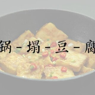 北豆腐这样做超好吃哟!喜欢吃素的小厨们,这道香软入味的锅塌豆腐是不是正合你意?当然啦,还可以把豆腐做鱼、炖肉,那都是极好哒~#美食#