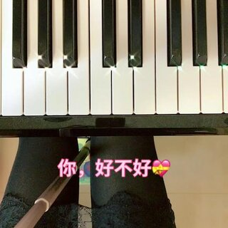 《你,好不好》❤️ 提示:3、7弹黑键 划圈数字表示低音域 ④④441,122,122,144,④44 ⑦⑥⑦⑦,⑥⑦⑦,⑥64,2345, ⑦124,⑦122,⑦⑦⑤21#音乐##钢琴#
