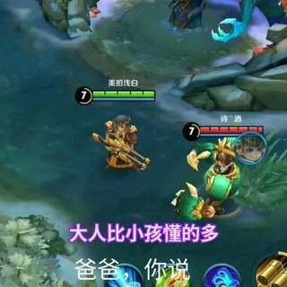 #游戏##王者荣耀##搞笑#求赞求粉求转发求评论