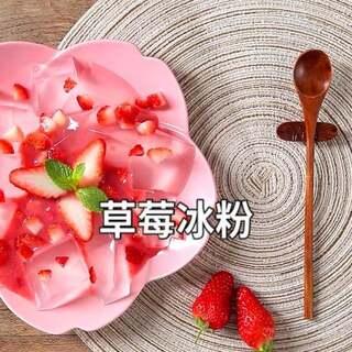 四川街头最流行的高颜值小吃【草莓冰粉🍓】,做法超级简单,自己在家就能做!#美食##甜品##下午茶#