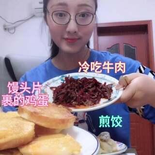 #吃秀##美食##热门#炸鸡蛋裹馒头片,煎饺做的不是很成功,可能是水加的有点多了,牛肉好吃😋