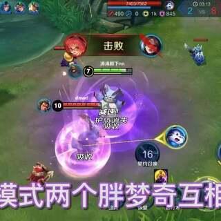 #游戏##王者荣耀#有多少人喜欢梦奇