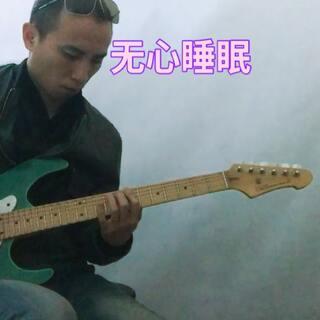 #无心睡眠###张国荣##吉他#风格魅力很要紧