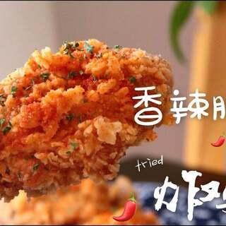 香辣炸鸡的做法,味道不输肯德基#美食#