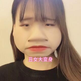 #闪闪惹人爱##音乐##精选#丑女大变身