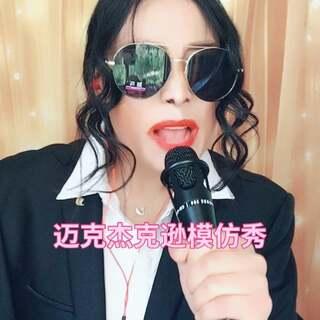 #模仿迈克杰克逊##我要上热门##唱歌#
