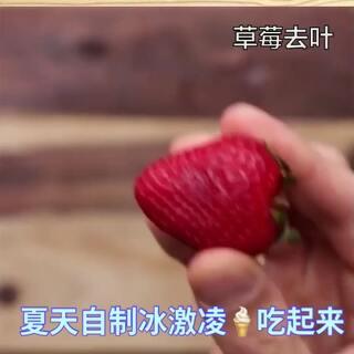夏天自制纯天然美味冰激凌🍦一学就会~#宝宝##精选#