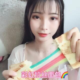 彩虹拉丝面包🌈里面是芝士#精选##吃货##吃秀#@美拍精选官方账号 @美拍小助手