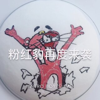 #手工##充气冰山##彩绘#@美拍小助手 @小冰 最近特别喜欢做充气冰山,又画了一个更大的粉红豹😁绘画🎨一般请见谅,谢谢大家的支持