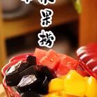 【仙草水果捞】炎热的夏天来份高颜值的仙草水果捞解解暑吧~#精选##美食##甜品#