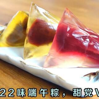 22号全国不同口味粽子你吃过哪...
