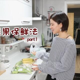 【蔬果保鲜法】一周食材储存,...