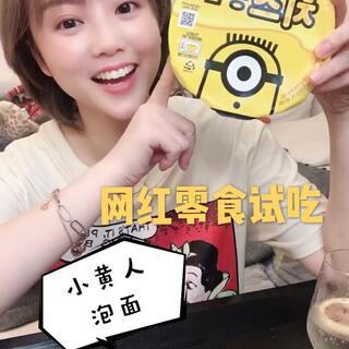 网红零食试吃第六集~小黄人泡...